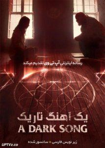 دانلود فیلم A Dark Song 2016 یک آهنگ تاریک با زیرنویس فارسی