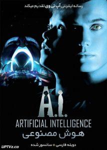 دانلود فیلم A.I. Artificial Intelligence 2001 هوش مصنوعی با دوبله فارسی