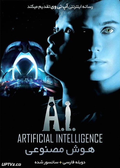 دانلود فیلم A.I. Artificial Intelligence 2001 هوش مصنوعی