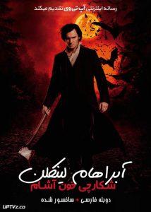 دانلود فیلم Abraham Lincoln Vampire Hunter 2012 آبراهام لینکلن شکارچی خون آشام با دوبله فارسی