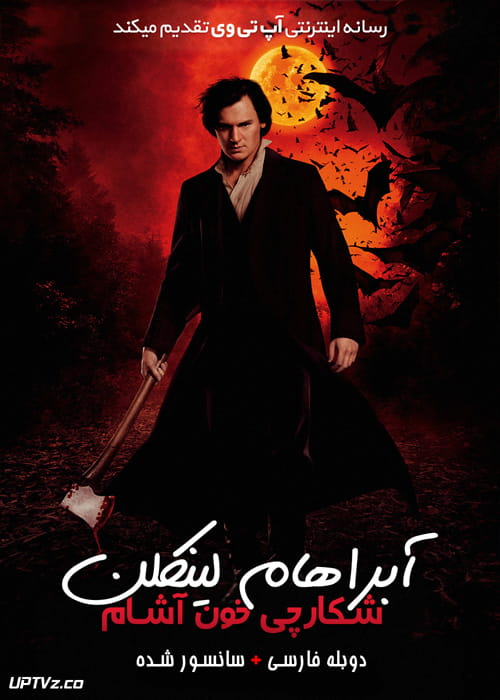 دانلود فیلم Abraham Lincoln Vampire Hunter 2012 آبراهام لینکلن شکارچی خون آشام