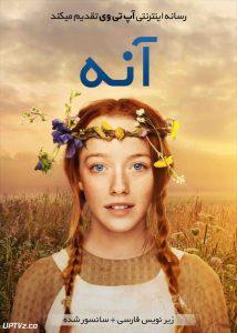 دانلود سریال آنه Anne with an E با زیرنویس فارسی