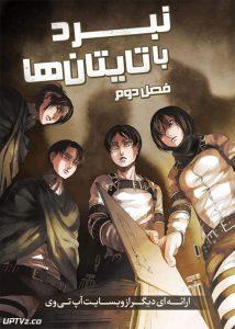 دانلود انیمیشن نبرد با تایتان ها Attack On Titan با دوبله فارسی