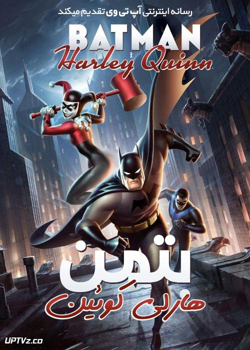 دانلود انیمیشن بتمن و هارلی کویین Batman and Harley Quinn 2017 دوبله فارسی