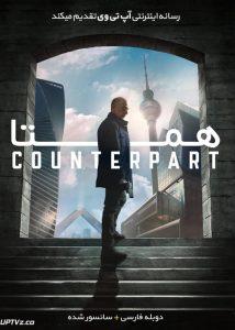 دانلود سریال همتا Counterpart با دوبله فارسی