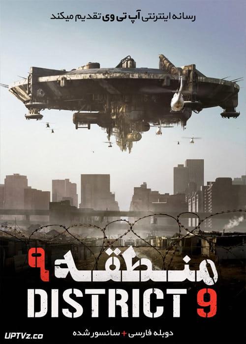 دانلود فیلم District 9 2009 منطقه 9