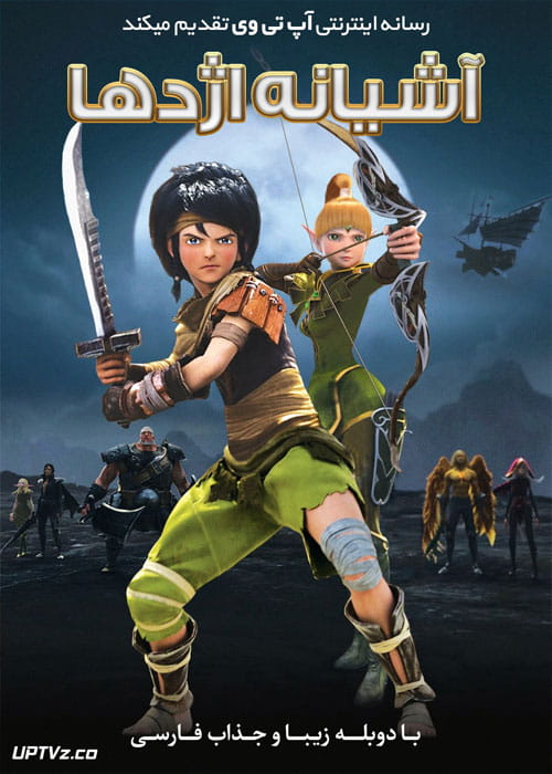 دانلود انیمیشن آشیانه اژدها Dragon Nest Warriors Dawn