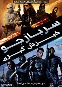 دانلود فیلم G.I. Joe The Rise of Cobra 2009 سربازجو خیزش کبری با دوبله فارسی