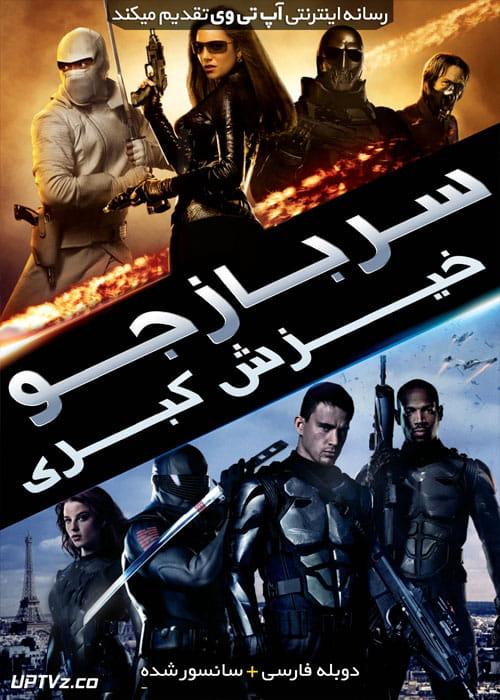 دانلود فیلم G.I. Joe The Rise of Cobra 2009 سربازجو خیزش کبری