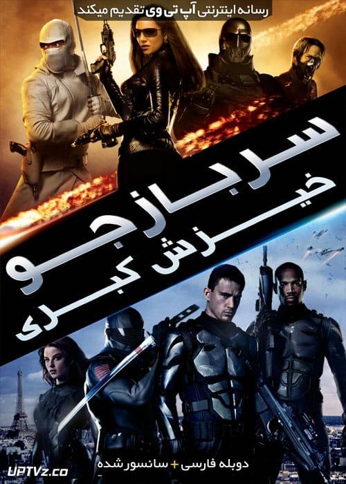 دانلود فیلم G.I. Joe The Rise of Cobra 2009 سربازجو خیزش کبری