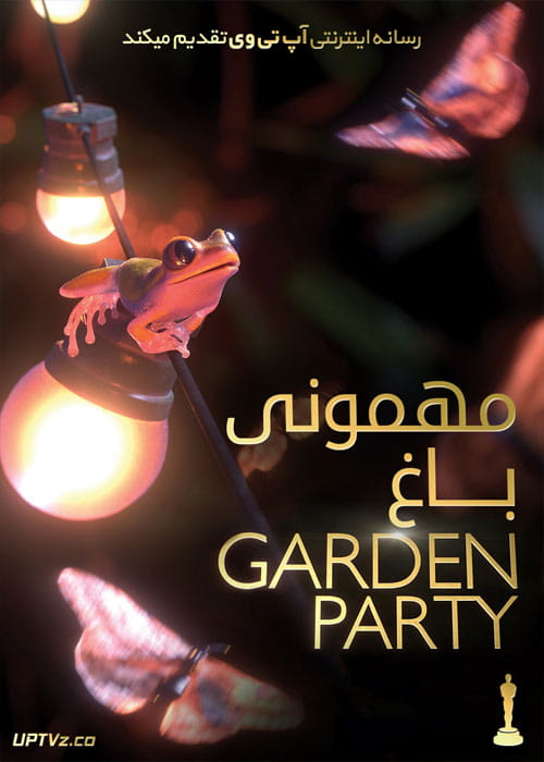 دانلود انیمیشن مهمونی باغ Garden Party 2017