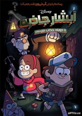 دانلود انیمیشن آبشار جاذبه Gravity Falls
