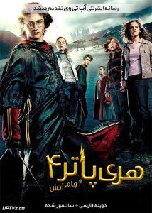 دانلود فیلم Harry Potter and the Goblet of Fire 2005 هری پاتر و جام آتش با دوبله فارسی