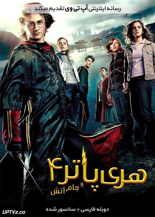 دانلود فیلم Harry Potter and the Goblet of Fire 2005 هری پاتر و جام آتش