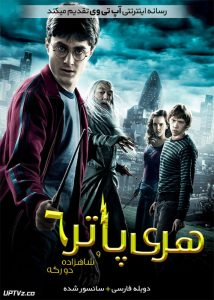 دانلود فیلم Harry Potter and the Half Blood Prince 2009 هری پاتر و شاهزاده دورگه با دوبله فارسی