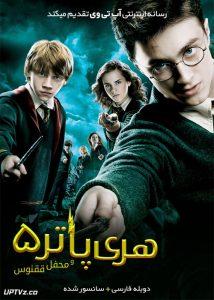دانلود فیلم Harry Potter and the Order of the Phoenix 2007 هری پاتر و محفل ققنوس با دوبله فارسی
