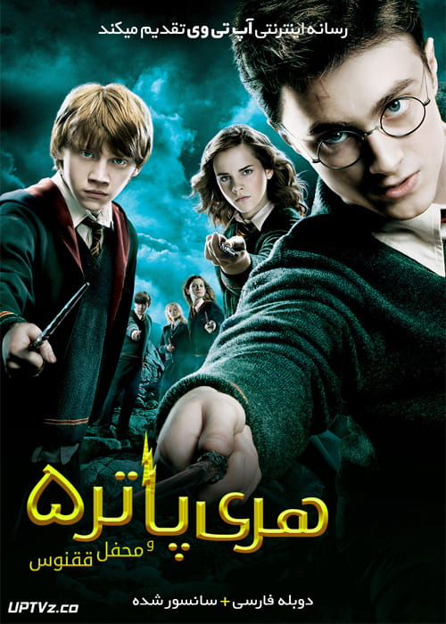 دانلود فیلم Harry Potter and the Order of the Phoenix 2007 هری پاتر و محفل ققنوس