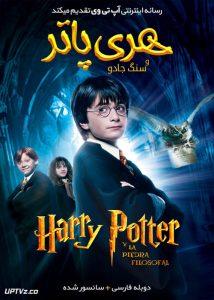 دانلود فیلم Harry Potter and the Philosophers Stone 2001 هری پاتر و سنگ جادو با دوبله فارسی