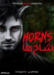 دانلود فیلم Horns 2013 شاخ ها با دوبله فارسی