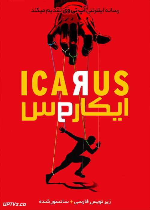 دانلود مستند Icarus 2017 ایکاروس با دوبله فارسی