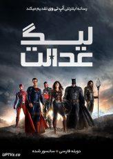 دانلود فیلم Justice League 2017 لیگ عدالت