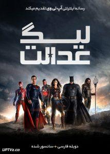 دانلود فیلم Justice League 2017 لیگ عدالت با دوبله فارسی