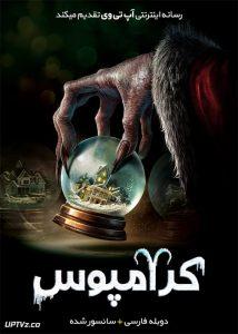 دانلود فیلم Krampus 2015 کرامپوس با دوبله فارسی