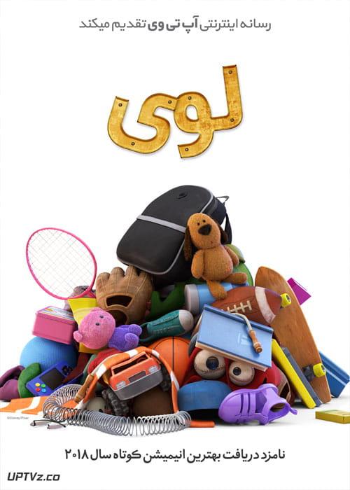 دانلود انیمیشن لوی LOU 2017 دوبله فارسی