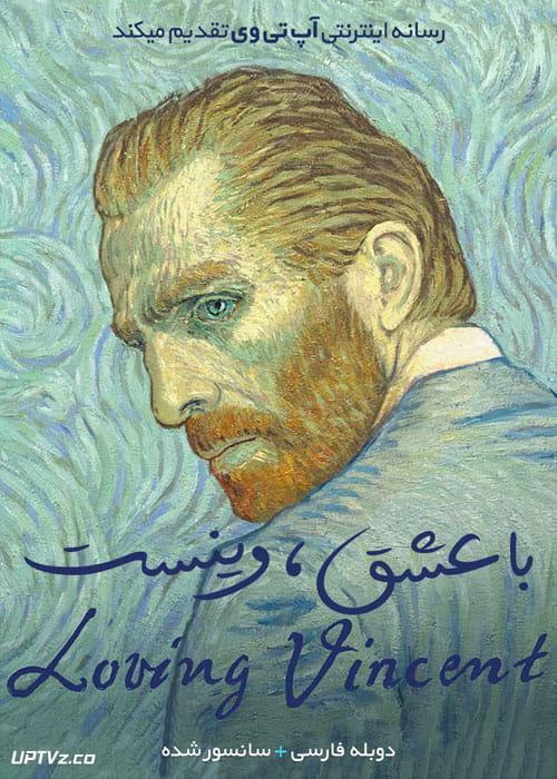 دانلود انیمیشن با عشق وینسنت Loving Vincent 2017 دوبله فارسی