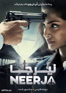 دانلود فیلم Neerja 2016 نیرجا با دوبله فارسی