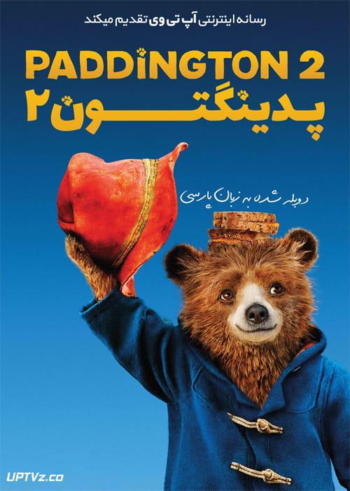 دانلود انیمیشن پدینگتون 2 Paddington 2 2017 دوبله فارسی