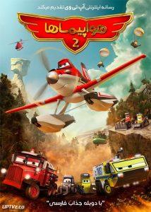 دانلود انیمیشن هواپیماها آتش و نجات Planes Fire and Rescue 2014 دوبله فارسی