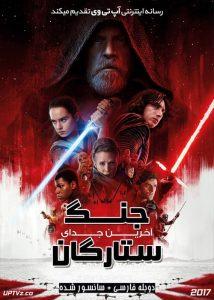دانلود فیلم Star Wars The Last Jedi 2017 جنگ ستارگان 8 آخرین جدای با دوبله فارسی