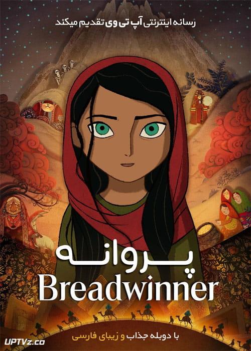 دانلود انیمیشن پروانه The Breadwinner 2017 دوبله فارسی