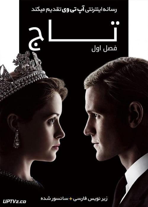 دانلود سریال تاج The Crown