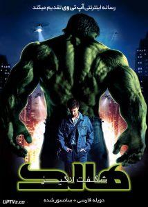 دانلود فیلم The Incredible Hulk 2008 هالک شگفت انگیز با دوبله فارسی