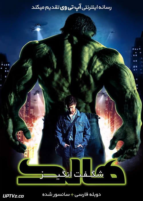 دانلود فیلم The Incredible Hulk 2008 هالک شگفت انگیز