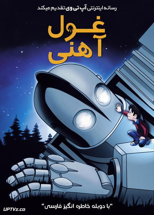 دانلود انیمیشن غول آهنی The Iron Giant 1999