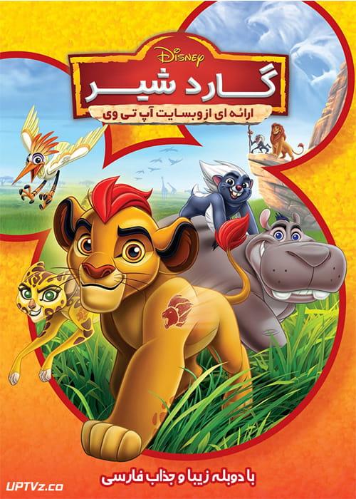 دانلود انیمیشن گارد شیر The Lion Guard