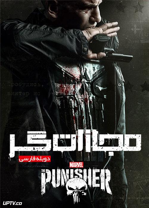 دانلود سریال مجازات گر The Punisher با دوبله فارسی