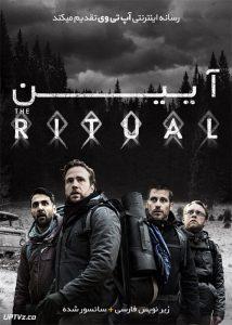 دانلود فیلم The Ritual 2017 آیین با زیرنویس فارسی