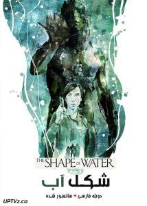 دانلود فیلم The Shape of Water 2017 شکل آب با دوبله فارسی