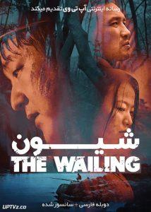 دانلود فیلم The Wailing 2016 شیون با دوبله فارسی