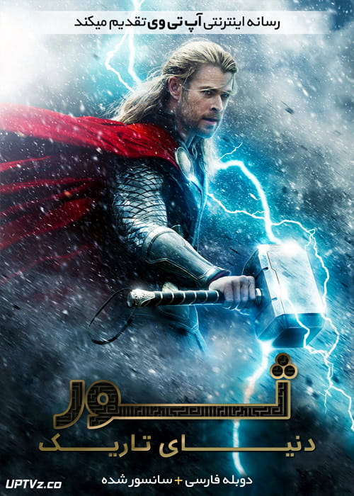 دانلود فیلم Thor The Dark World 2013 ثور دنیای تاریک