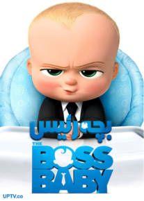 دانلود انیمیشن بچه رئیس The Boss Baby 2017 با دوبله فارسی