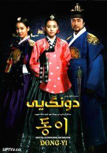 دانلود سریال دونگ یی Dong Yi با دوبله فارسی
