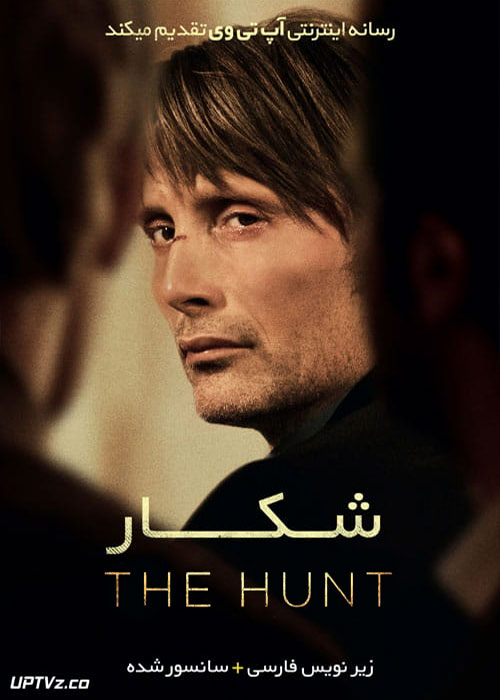 دانلود فیلم The Hunt 2012 شکار با زیرنویس فارسی