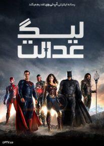 دانلود فیلم Justice League 2017 لیگ عدالت با زیرنویس فارسی