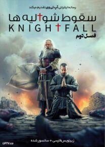 دانلود سریال سقوط شوالیه ها Knightfall فصل دوم