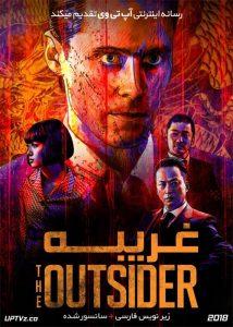 دانلود فیلم The Outsider 2018 غریبه با زیرنویس فارسی